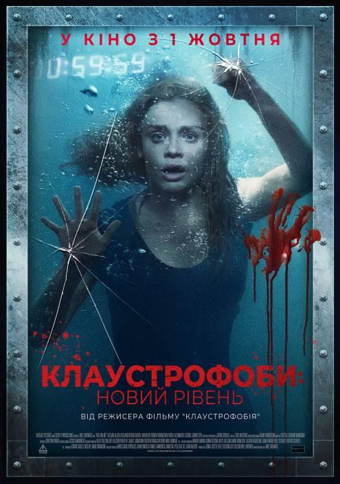 Фильм Клаустрофобы: Новый уровень - Постеры