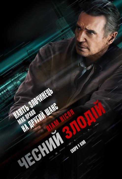 Фильм Честный вор - Постеры