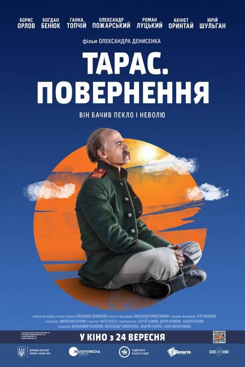 Фильм Тарас. Возвращение - Постеры