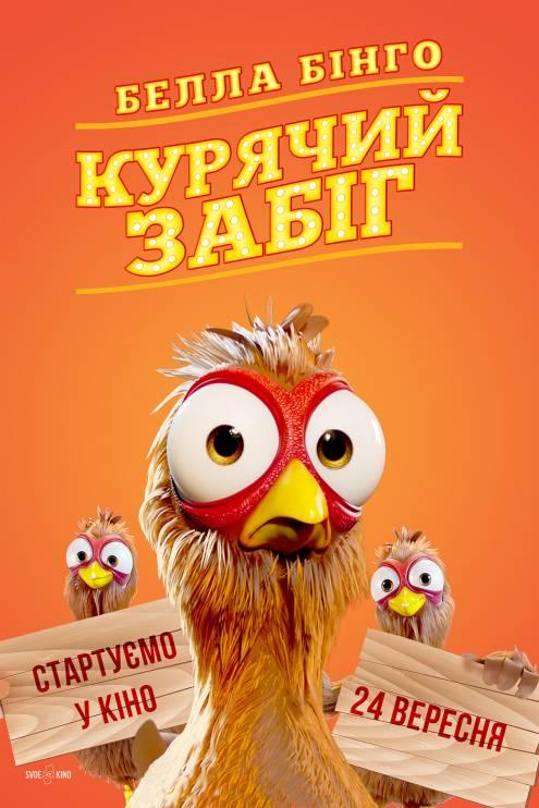 Фильм Белла Бинго. Куриный забег - Постеры