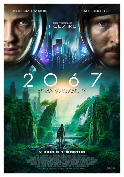Фильм 2067 - Постеры
