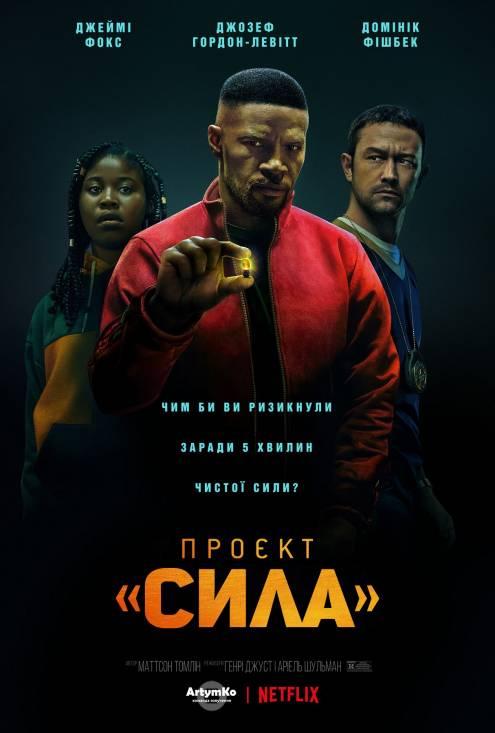 Фільм Проєкт «Сила» - Постери