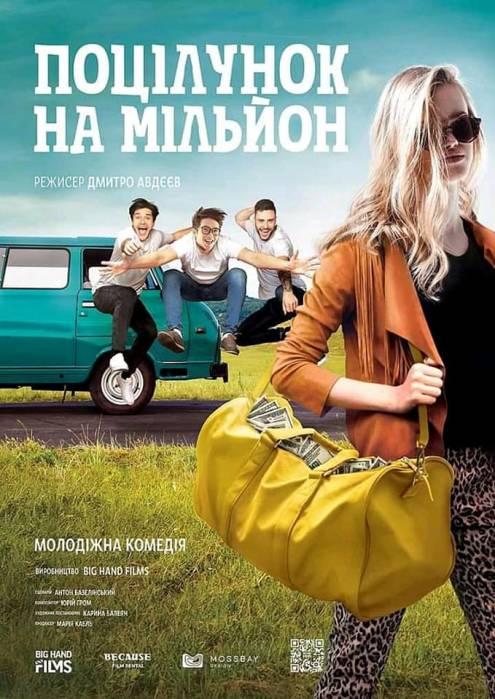 Фильм Поцелуй на миллион - Постеры