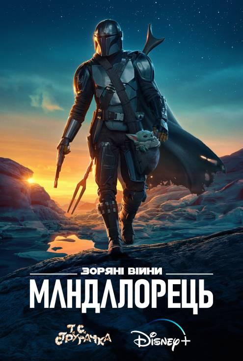 Сериал Мандалорец - Постеры