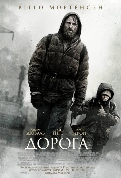 Фільм Дорога - Постери