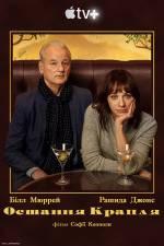 Фільм Остання крапля - Постери