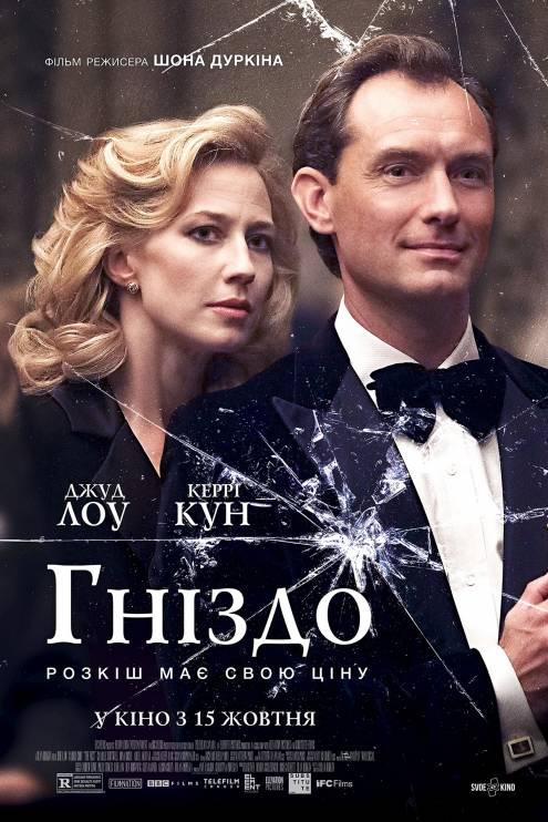 Фильм Гнездо - Постеры