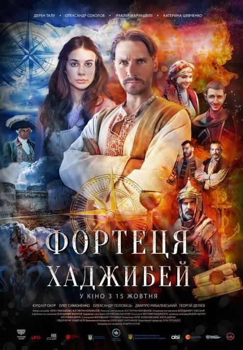 Фильм Крепость Хаджибей - Постеры