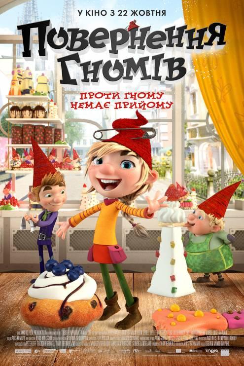 Фильм Возвращение гномов - Постеры