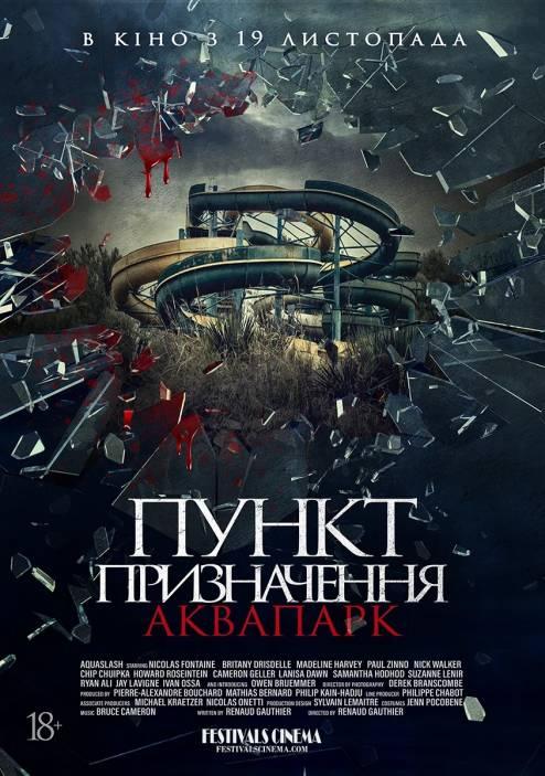 Фильм Пункт назначения. Аквапарк - Постеры