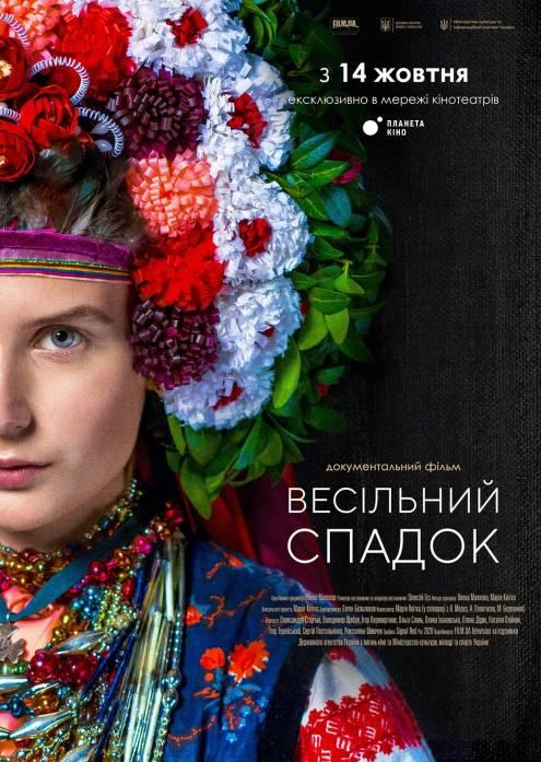 Фильм Свадебное наследство - Постеры