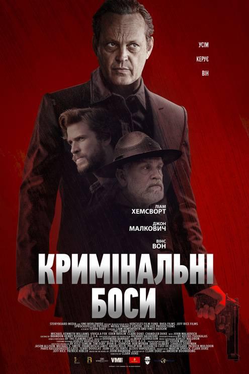 Фильм Криминальные боссы - Постеры