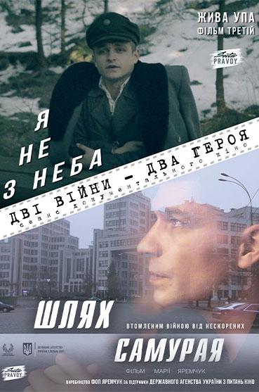 Фильм Я не с неба / Путь Самурая - Постеры