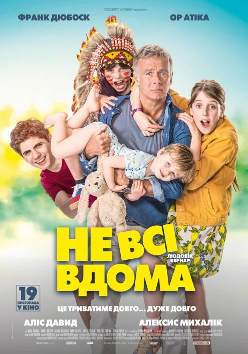 Фильм Не все дома - Постеры