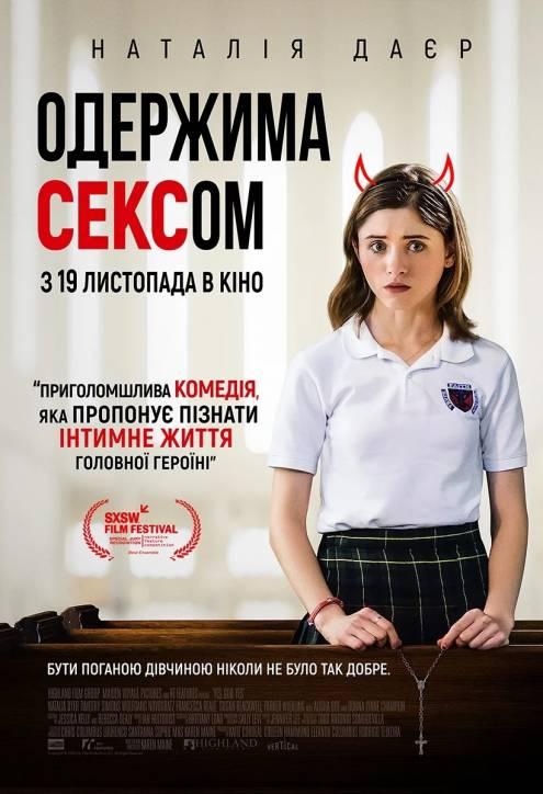Фильм Одержимая Сексом - Постеры