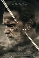 Фильм Последствия - Постеры