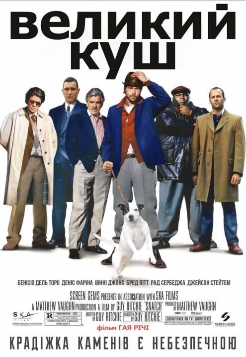 Фільм Великий куш - Постери