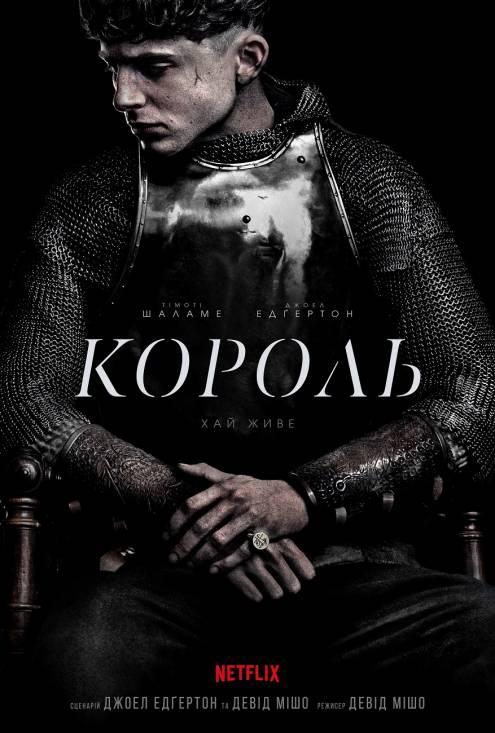 Фильм Король Англии - Постеры