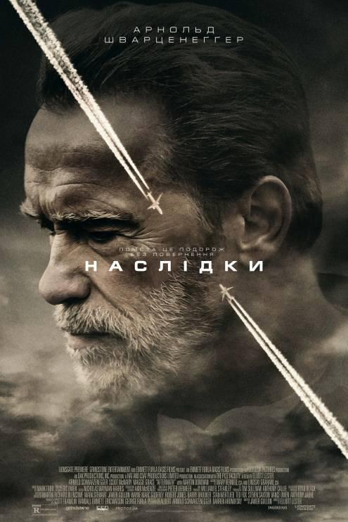 Фільм Наслідки - Постери