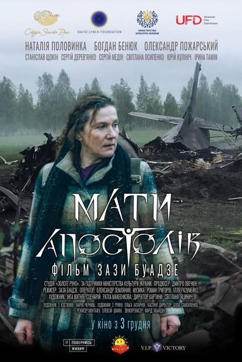 Фільм Мати Апостолів - Постери