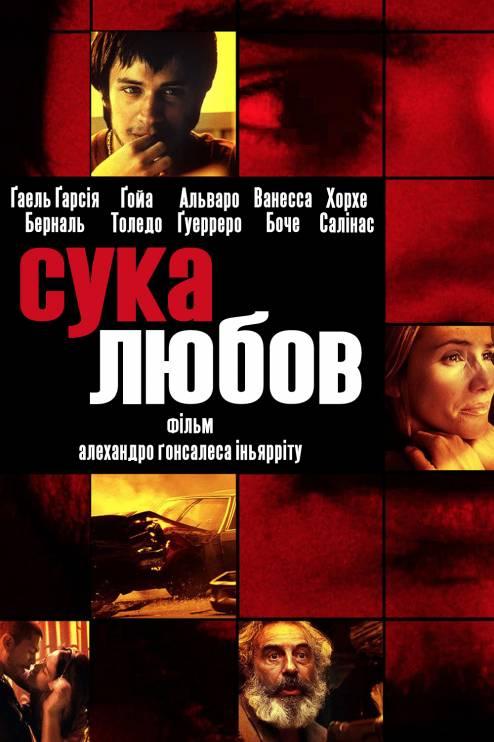 Фильм Сука любовь - Постеры