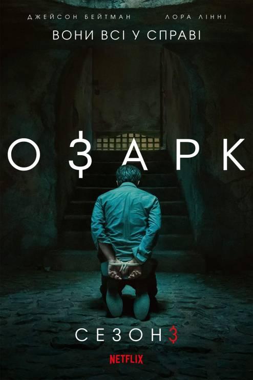 Сериал Озарк - Постеры