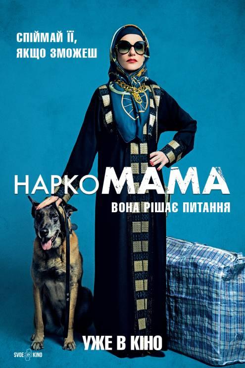Фильм НаркоМАМА - Постеры