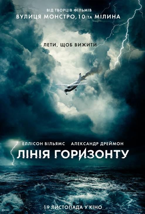 Фильм Линия горизонта - Постеры