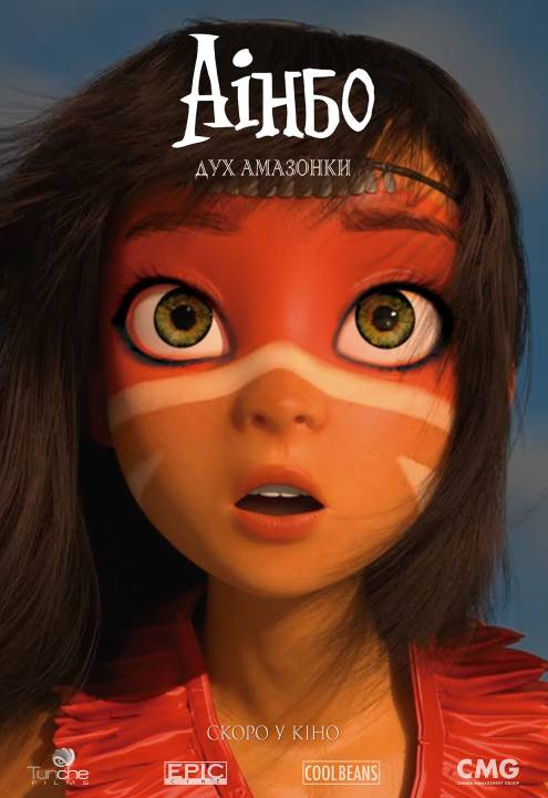 Фильм Аинбо: Дух Амазонки - Постеры