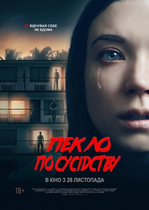 Фильм Ад по соседству - Постеры