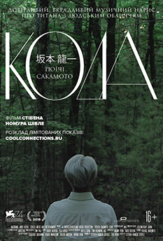 Фильм Рюити Сакамото: Кода - Постеры