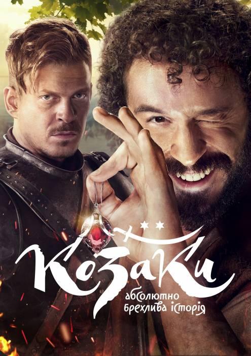 Сериал Казаки. Абсолютно лживая история - Постеры