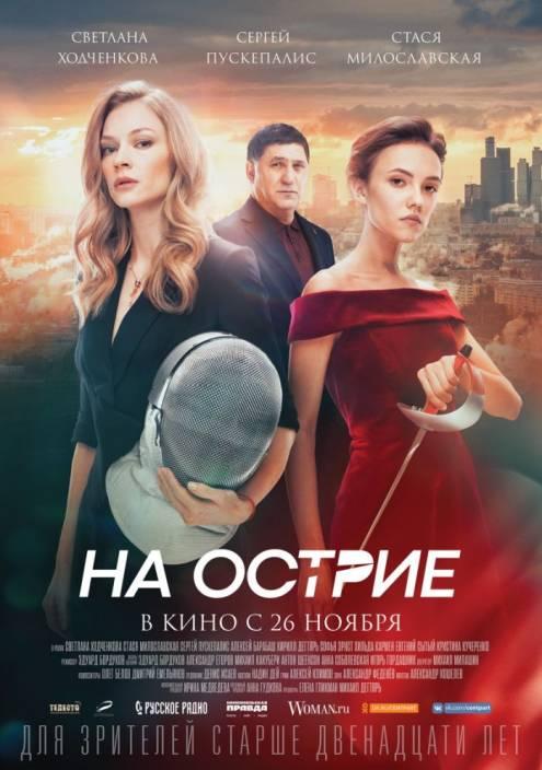 Фільм На вістрі - Постери