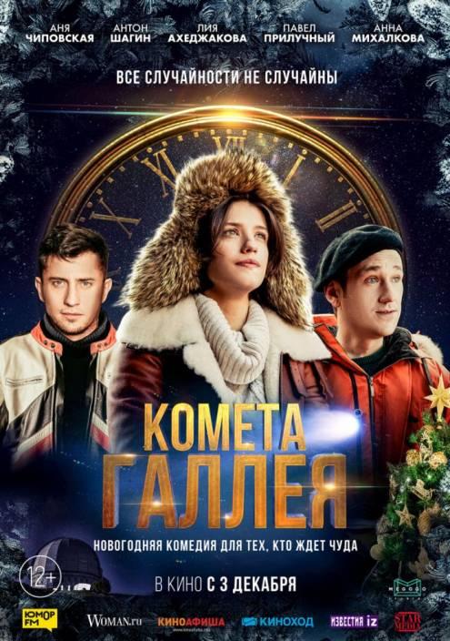 Фильм Комета Галлея - Постеры