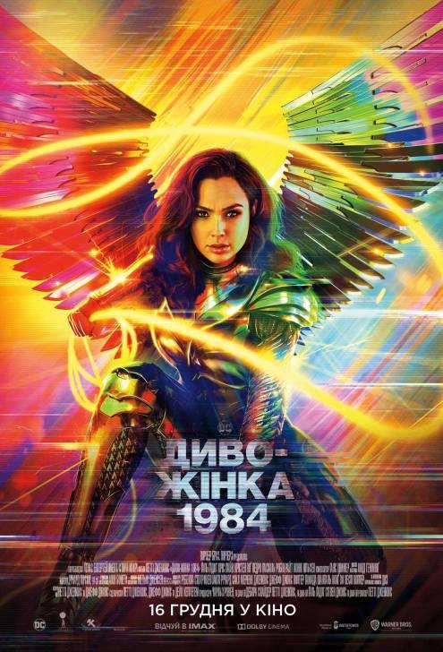 Фильм Чудо-женщина 1984 - Постеры