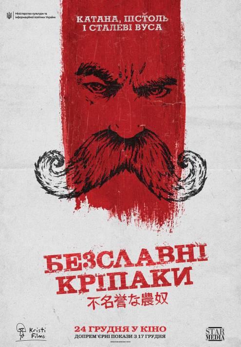 Фильм Бесславные крепостные - Постеры