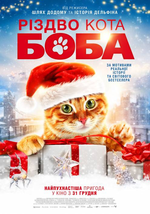 Фильм Рождество кота Боба - Постеры