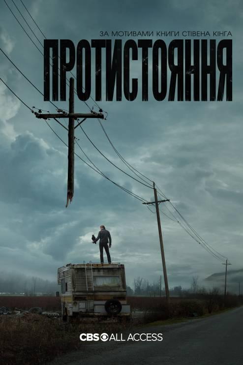 Серіал Протистояння - Постери