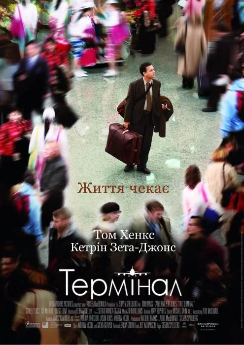 Фільм Термінал - Постери