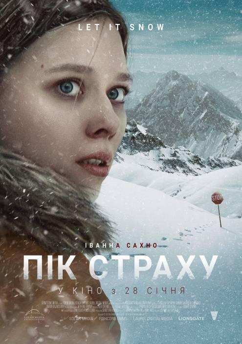 Фильм Пик страха - Постеры
