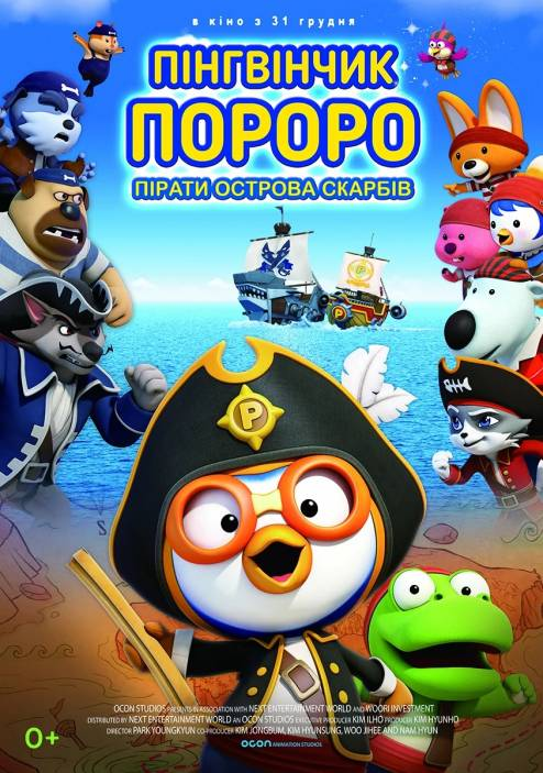 Фильм Пингвинёнок Пороро: Пираты острова сокровищ - Постеры
