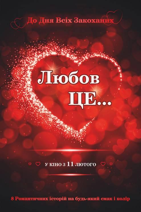 Фильм Любовь Это... - Постеры
