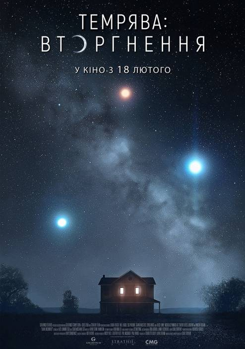 Фильм Тьма: Вторжение - Постеры