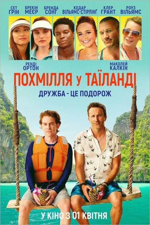 Фильм Похмелье в Таиланде - Постеры