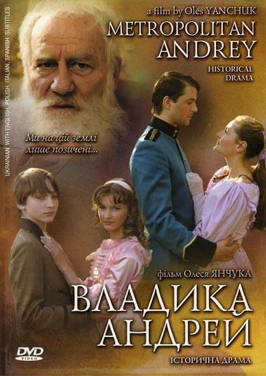 Фильм Владыка Андрей - Постеры