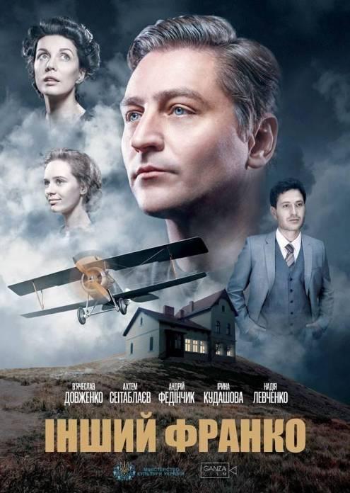Фильм Другой Франко - Постеры