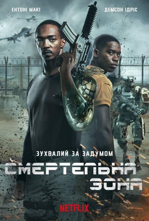 Фільм Смертельна зона - Постери