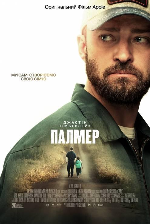 Фільм Палмер - Постери