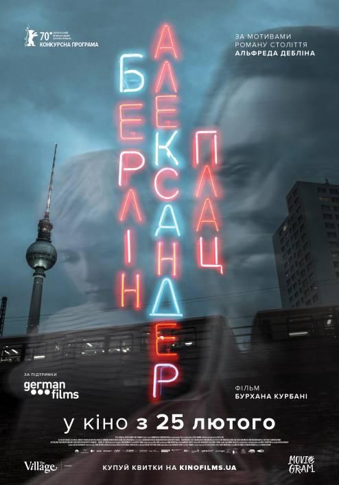Фильм Берлин Александерплац - Постеры