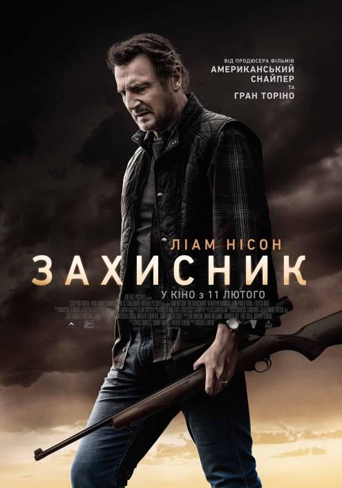 Фильм Заступник - Постеры